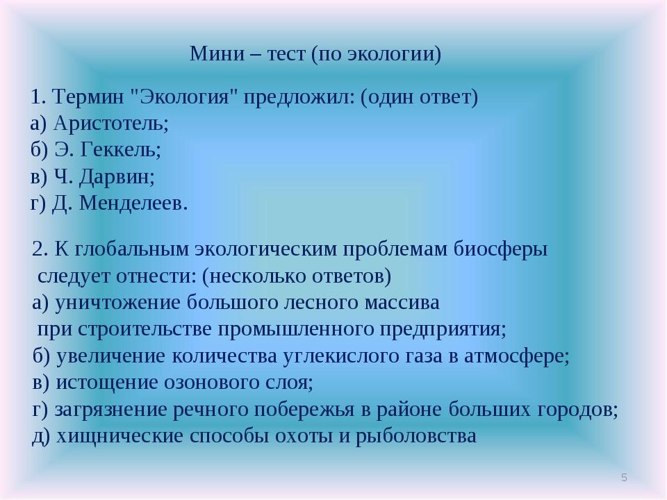 """* Мини – тест (по экологии) 1. Термин """"Экология"""" предложил: (один ответ) а) А..."""