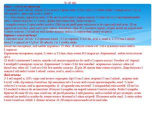 Ас мәзірі Тауық қосылған орамалар Қажетті азық-түлік: тауық (қаз немесе үйре