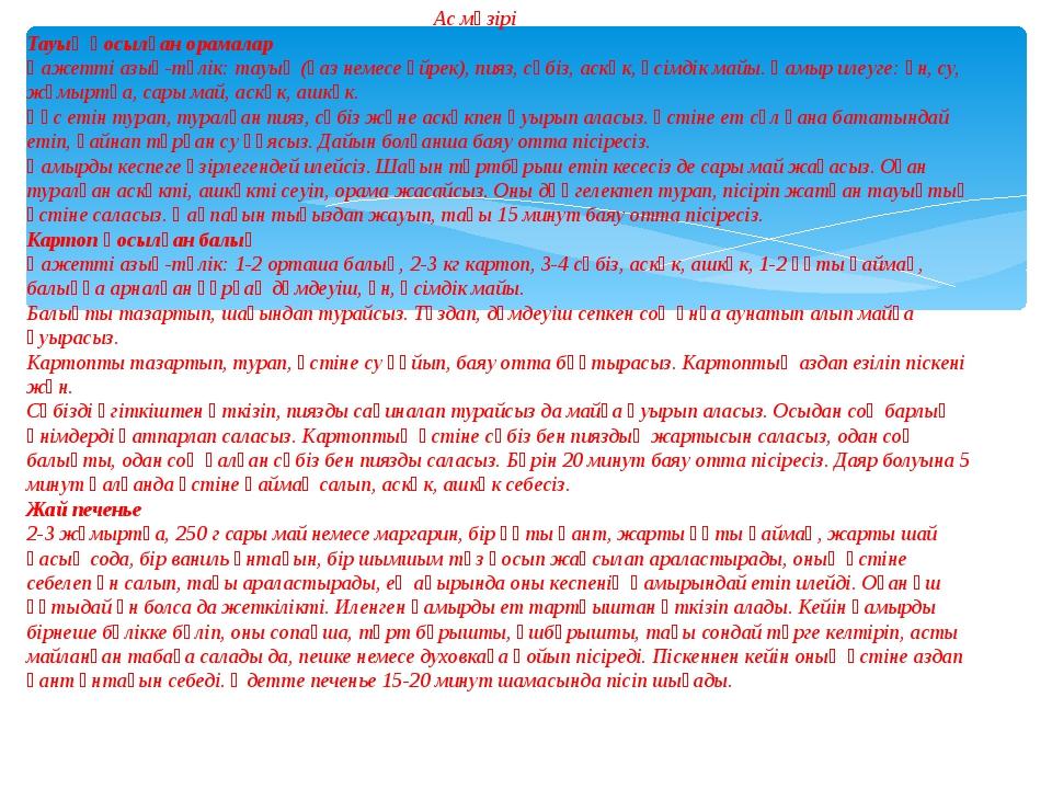 Ас мәзірі Тауық қосылған орамалар Қажетті азық-түлік: тауық (қаз немесе үйре...