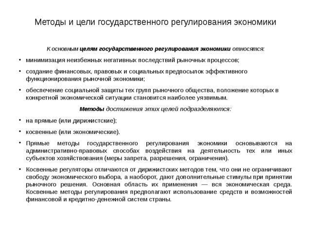 Методы и цели государственного регулирования экономики К основнымцелям госуд...