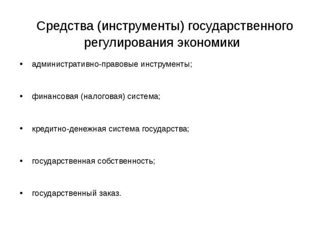 Средства(инструменты) государственного регулирования экономики администрати...