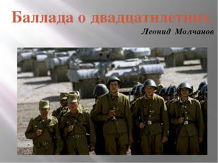 Баллада о двадцатилетних. Леонид Молчанов
