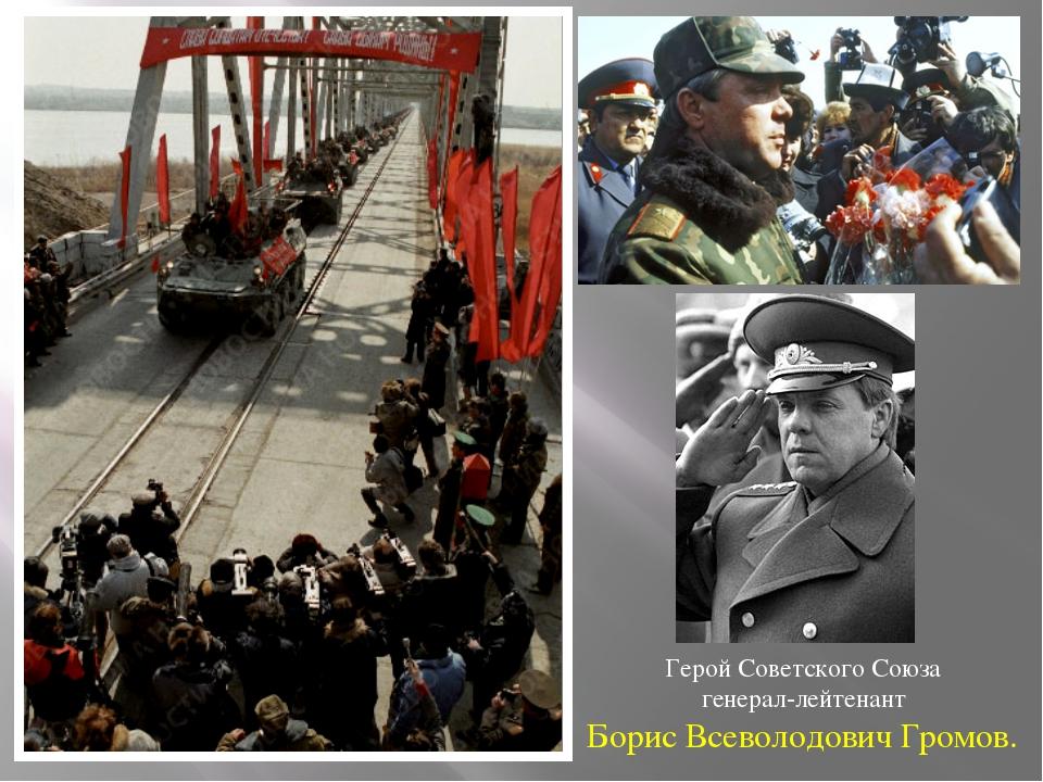 Герой Советского Союза генерал-лейтенант Борис Всеволодович Громов.