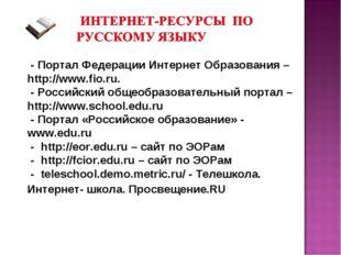 - Портал Федерации Интернет Образования – http://www.fio.ru. - Российский об