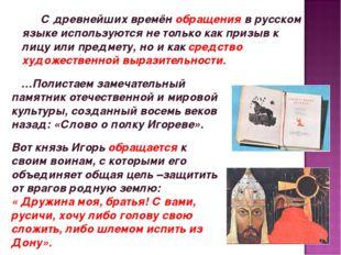 С древнейших времён обращения в русском языке используются не только как при