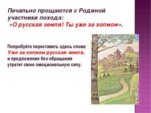 Печально прощаются с Родиной участники похода: «О русская земля! Ты уже за хо