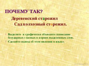 Деревенский старожил Сад колхозный сторожил. Выделите и графически объясните