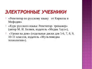 «Репетитор по русскому языку от Кирилла и Мефодия» «Курс русского языка: Репе
