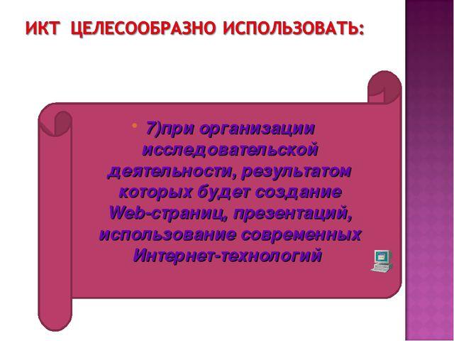 7)при организации исследовательской деятельности, результатом которых будет с...