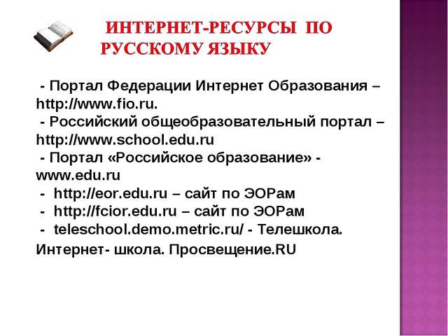 - Портал Федерации Интернет Образования – http://www.fio.ru. - Российский об...