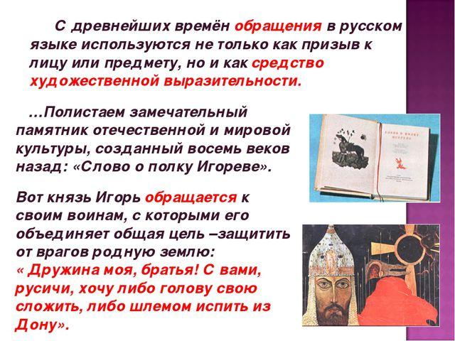 С древнейших времён обращения в русском языке используются не только как при...