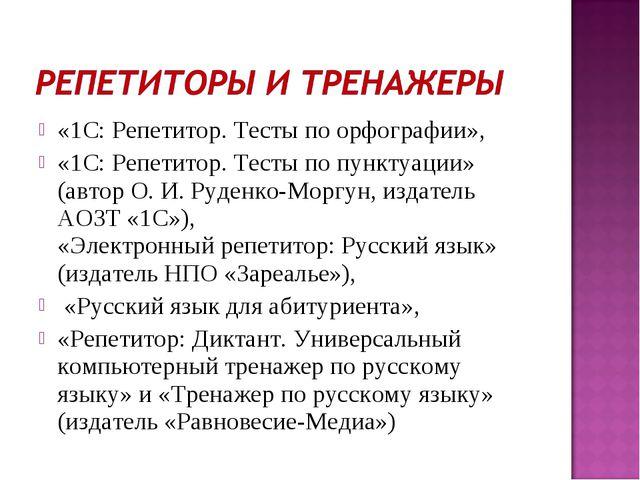 «1С: Репетитор. Тесты по орфографии», «1С: Репетитор. Тесты по пунктуации» (а...