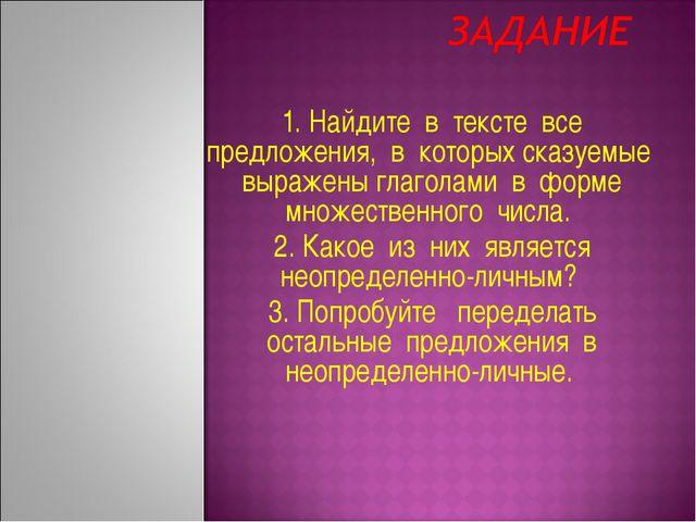 1. Найдите в тексте все предложения, в которых сказуемые выражены глаголами в...