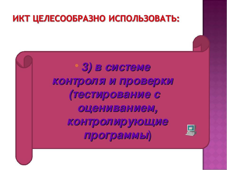 3) в системе контроля и проверки (тестирование с оцениванием, контролирующие...