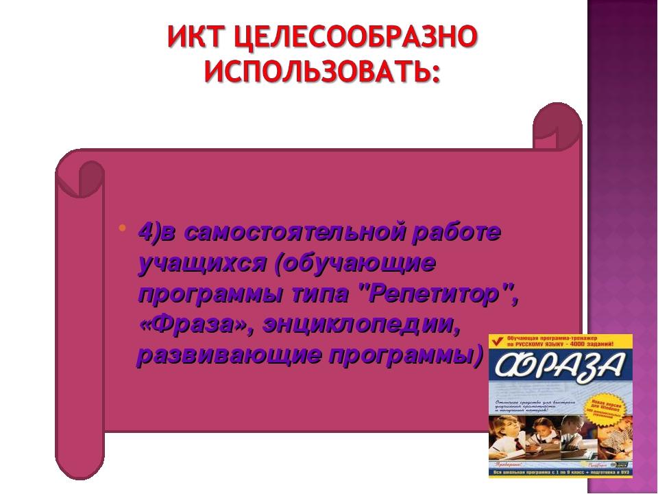 """4)в самостоятельной работе учащихся (обучающие программы типа """"Репетитор"""", «Ф..."""