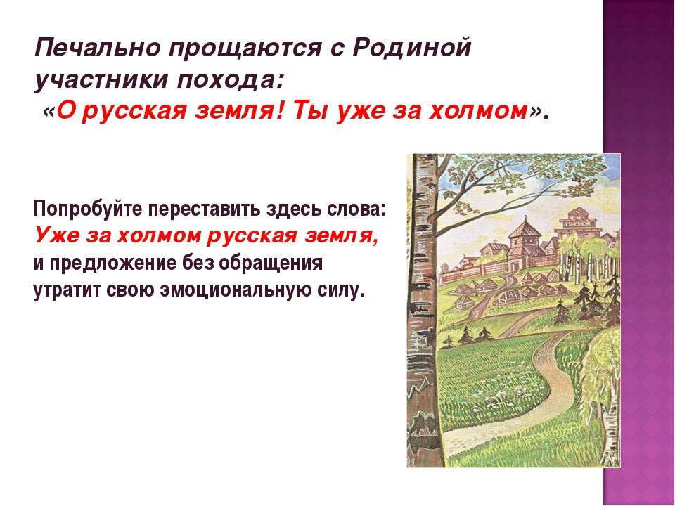 Печально прощаются с Родиной участники похода: «О русская земля! Ты уже за хо...