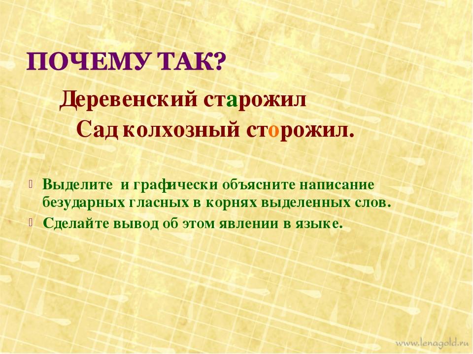 Деревенский старожил Сад колхозный сторожил. Выделите и графически объясните...