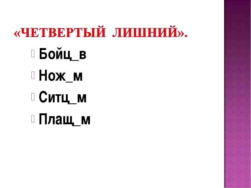 Бойц_в Нож_м Ситц_м Плащ_м
