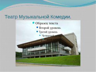 Театр Музыкальной Комедии.