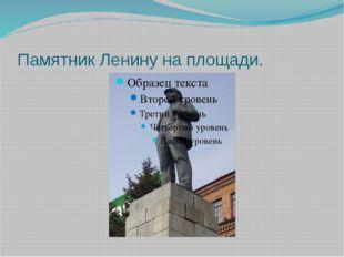 Памятник Ленину на площади.