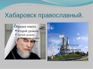 Хабаровск православный.