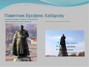 Памятник Ерофею Хабарову Памятник Ерофею Хабарову установлен на привокзальной
