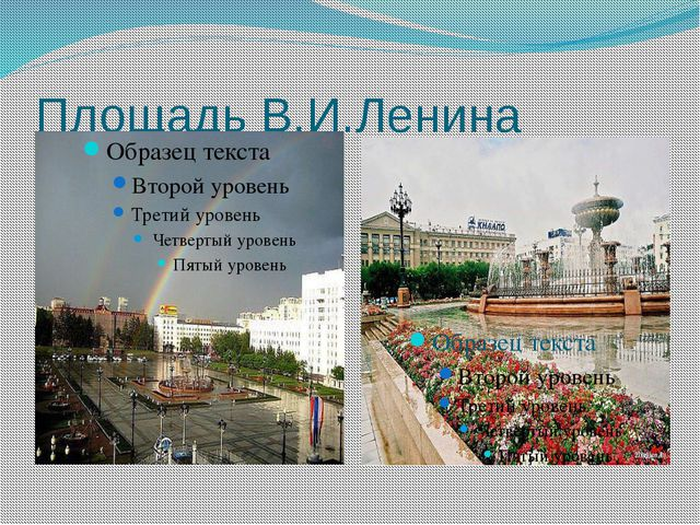 Площадь В.И.Ленина