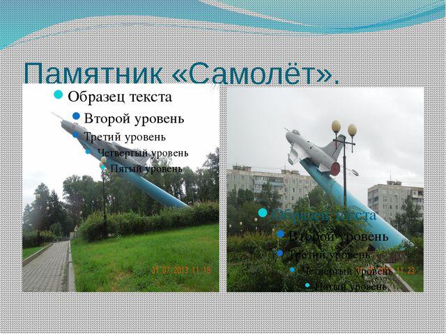 Памятник «Самолёт».