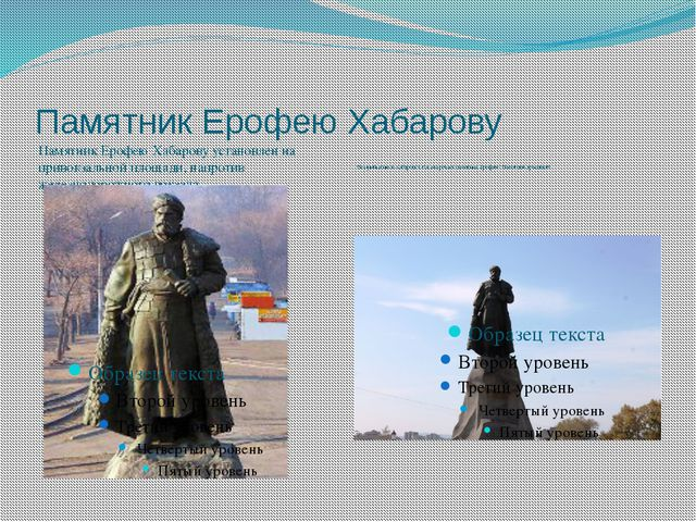 Памятник Ерофею Хабарову Памятник Ерофею Хабарову установлен на привокзальной...