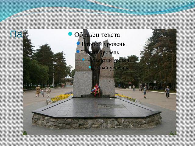 Памятник «Чёрный тюльпан»