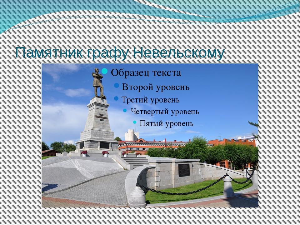Памятник графу Невельскому