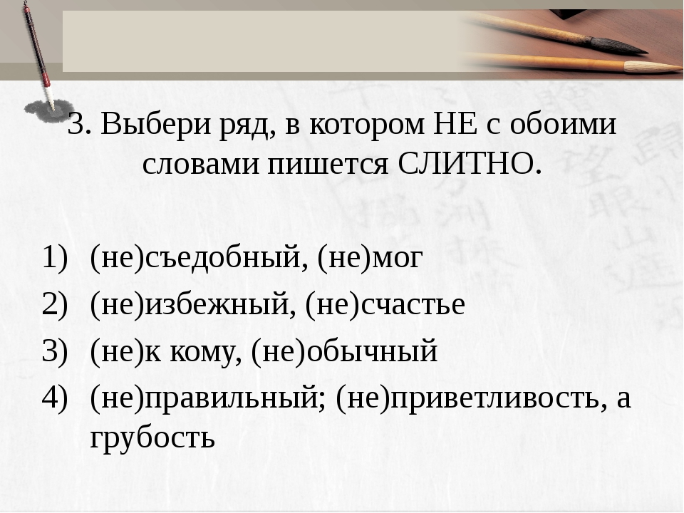 3. Выбери ряд, в котором НЕ с обоими словами пишется СЛИТНО. (не)съедобный, (...