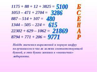 Найди значения выражений и первую цифру получившегося числа замени соответств