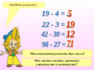 Найдите разность: Что показывает разность двух чисел? Что можно сказать, срав