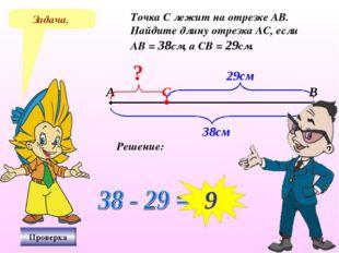 Задача. Точка С лежит на отрезке АВ. Найдите длину отрезка АС, если АВ = 38см
