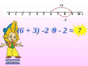 Проверка(2) +3 -2 7
