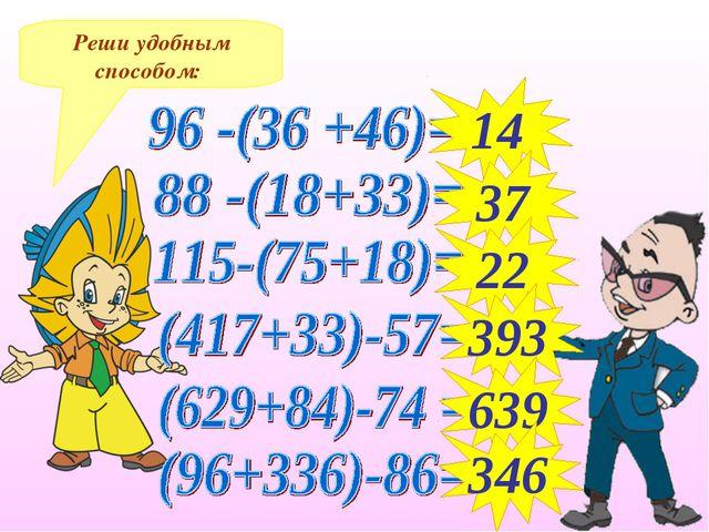 Реши удобным способом: 14 37 22 393 639 346
