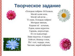 Творческое задание «Пеледыш пайрем» М.Казаков. Могай сылне кече, Могай сай иг