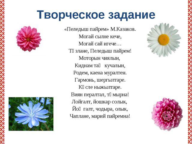 Творческое задание «Пеледыш пайрем» М.Казаков. Могай сылне кече, Могай сай иг...