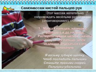 Самомассаж кистей пальцев рук