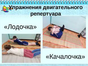 Упражнения двигательного репертуара «Лодочка» «Качалочка»