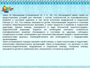 Закон об образовании устанавливает (п. 2 ст. 34), что обучающиеся имеют право