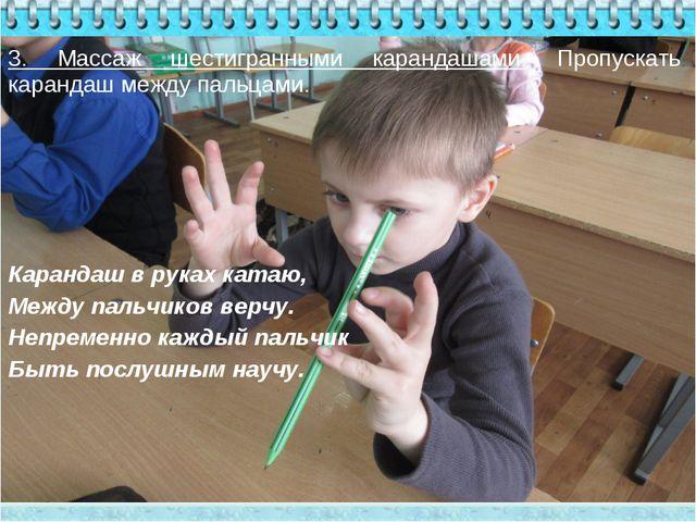 3. Массаж шестигранными карандашами. Пропускать карандаш между пальцами. Кара...