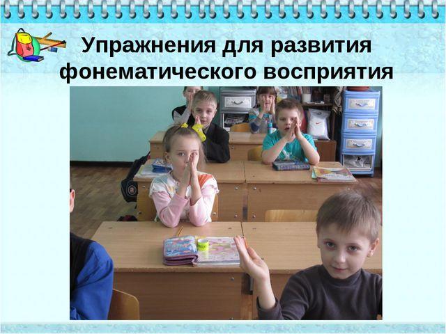 Упражнения для развития фонематического восприятия