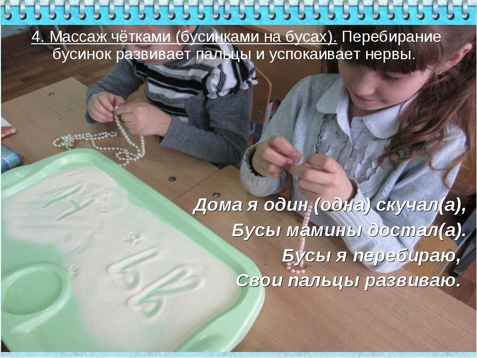 4. Массаж чётками (бусинками на бусах). Перебирание бусинок развивает пальцы...