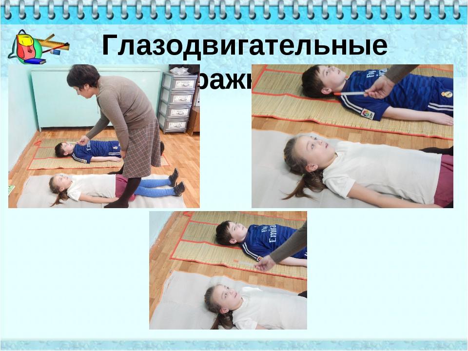 Глазодвигательные упражнения