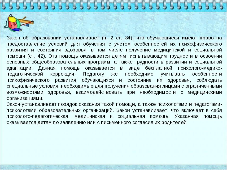 Закон об образовании устанавливает (п. 2 ст. 34), что обучающиеся имеют право...