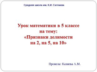Провела: Казиева А.М. Средняя школа им. К.И. Сатпаева
