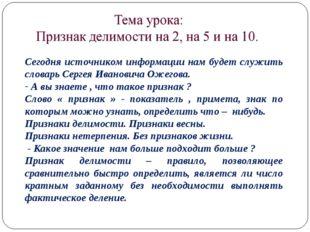 Сегодня источником информации нам будет служить словарь Сергея Ивановича Ожег