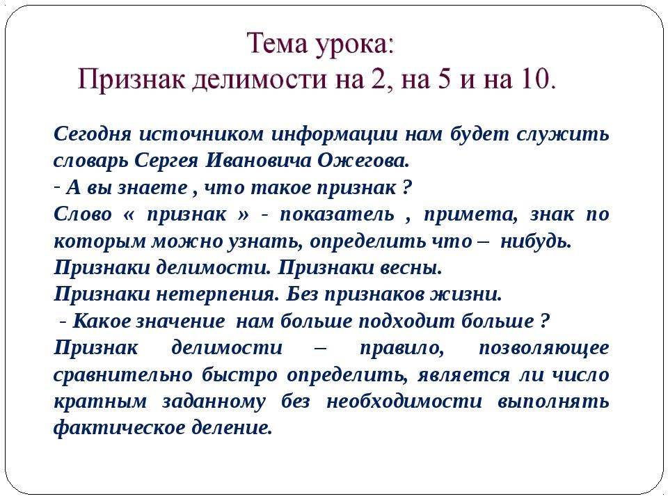 Сегодня источником информации нам будет служить словарь Сергея Ивановича Ожег...